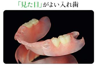 「見た目」がよい入れ歯