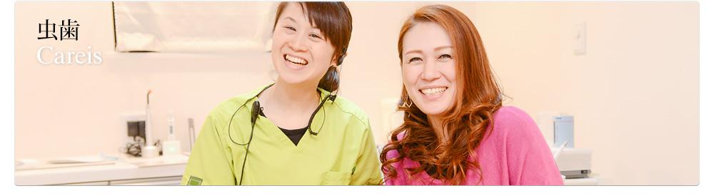 可能な限り痛くない無痛虫歯治療