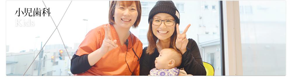 小児歯科・子供の治療