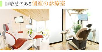 開放感のある個室の診療室