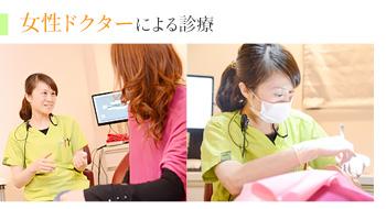 女性ドクターによる診療