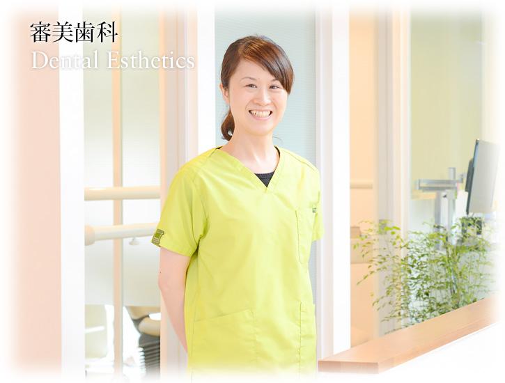 審美歯科 | Esthetics