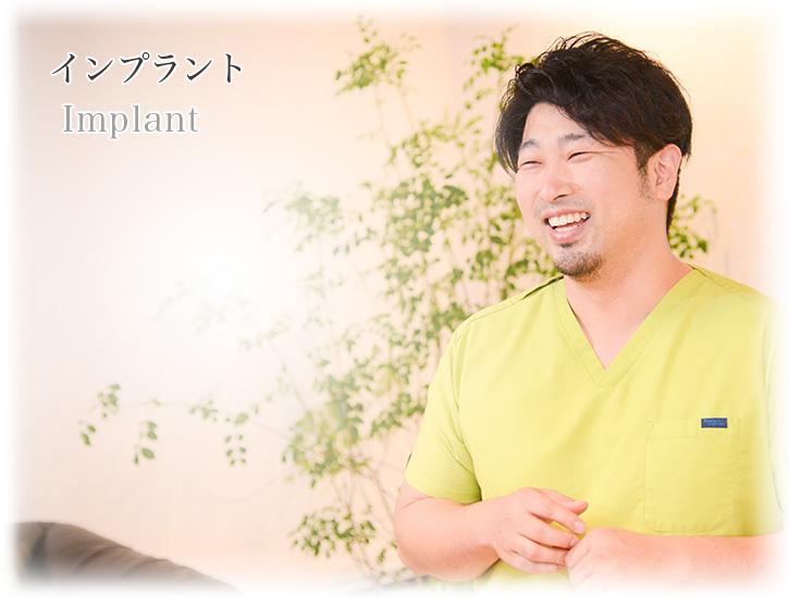 インプラント | Implant