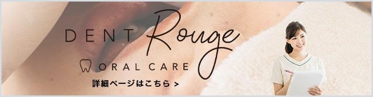 Dental Rouge Oral Care
