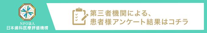日本歯科医療評価機構がおすすめする新潟市西区の歯医者 まつみだい歯科診療所の口コミ・評判
